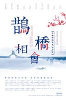 七夕鹊桥相会海报