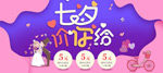 淘宝七夕banner