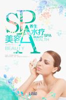 美容水疗海报