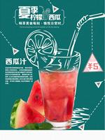 柠檬西瓜汁海报