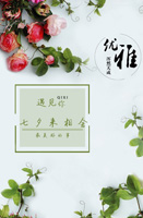 清新七夕海报
