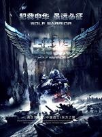 战狼军事海报
