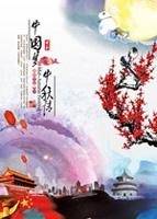中秋国庆同欢海报