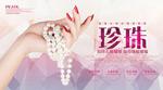 时尚珍珠广告