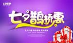七夕鹊桥惠海报