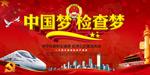 中国梦检查海报