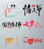 七夕情人节字体