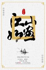 中国风江山如画