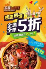 肉蟹堡美食海报