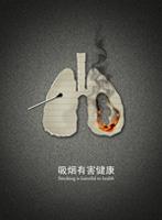 禁烟公益海报