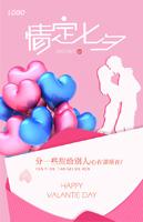 情定七夕促销海报