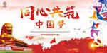 同心共筑中国梦