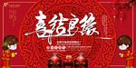 中式婚礼活动海报