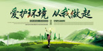 爱护环境公益海报