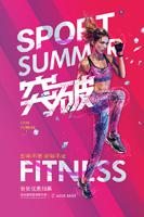 SPORT健身海报