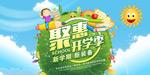 聚惠开学季海报