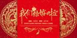 中式婚礼海报