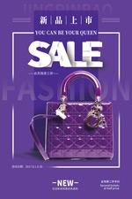 紫色包促销海报
