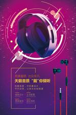 大气耳机宣传海报
