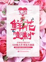 鲜花订制促销海报