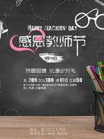 教师节文具海报