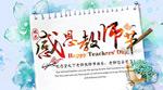 淘宝感恩教师节