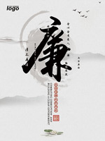 中国风清正廉洁