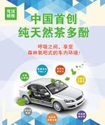 汽车环保用品海报
