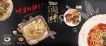 西餐特色美食海报