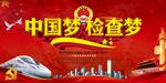 中国梦检察梦