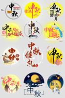 中秋佳节淘宝文字