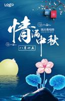 古典中秋海报