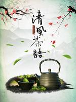 清风茶语海报