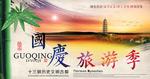 国庆旅游季海报