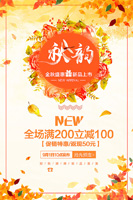秋季新品上市海报