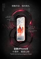 iPhone8手机促