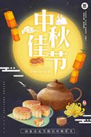 中秋佳节月饼海报