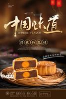中国味道中秋海报