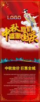 中秋国庆双节展架