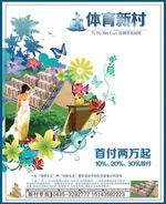花朵背景地产海报