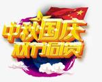 中秋国庆双节同庆