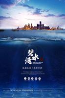 水景别墅地产海报