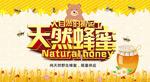 纯天然蜂蜜海报