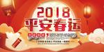 2018平安春运