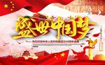 盛世中国梦海报