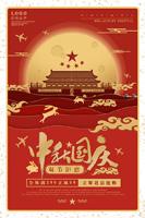 中秋国庆双节钜惠