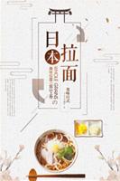 日本美食拉面海报