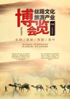 丝路文化旅游展板