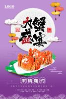 金秋蟹宴海报