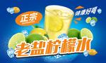 柠檬水海报
